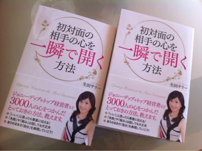 本が完成しました~~~!_e0142585_11194985.jpg