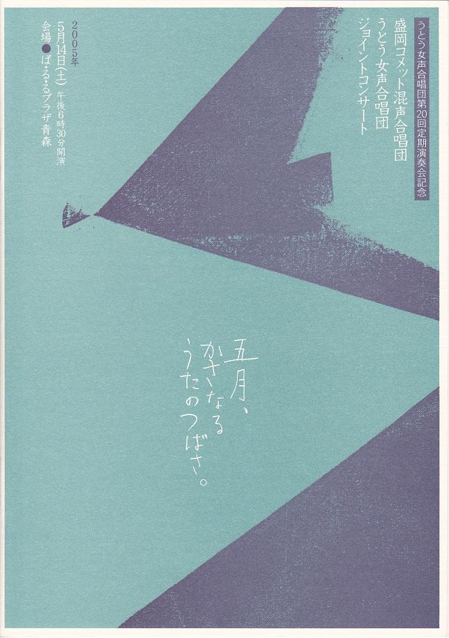 うとう女声合唱団第20回定期演奏会_c0125004_2220018.jpg