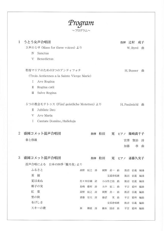 うとう女声合唱団第20回定期演奏会_c0125004_22203452.jpg