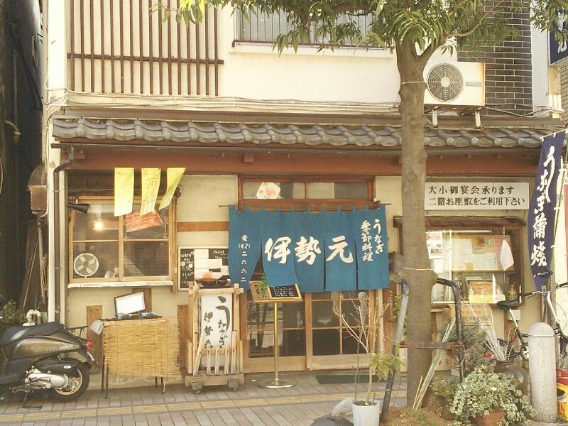 よく飲むオバチャン☆本日のメニュー      鰻丼で元気アップ!@伊勢元(八王子)