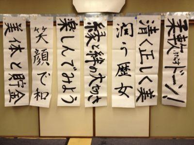 書初め+新年会=幸せ♡_f0207707_19537.jpg