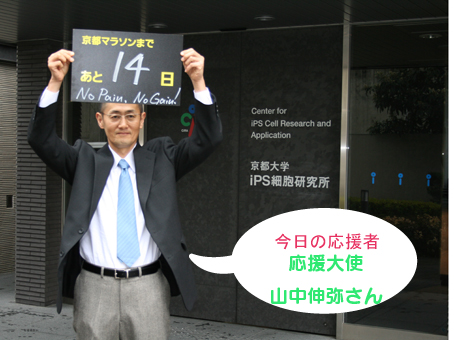 2013 京都マラソン_a0194908_1381739.jpg