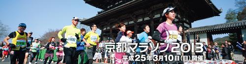 2013 京都マラソン_a0194908_139488.jpg