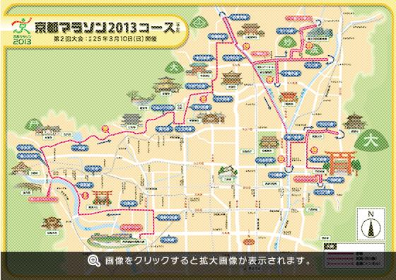 2013 京都マラソン_a0194908_1395453.jpg