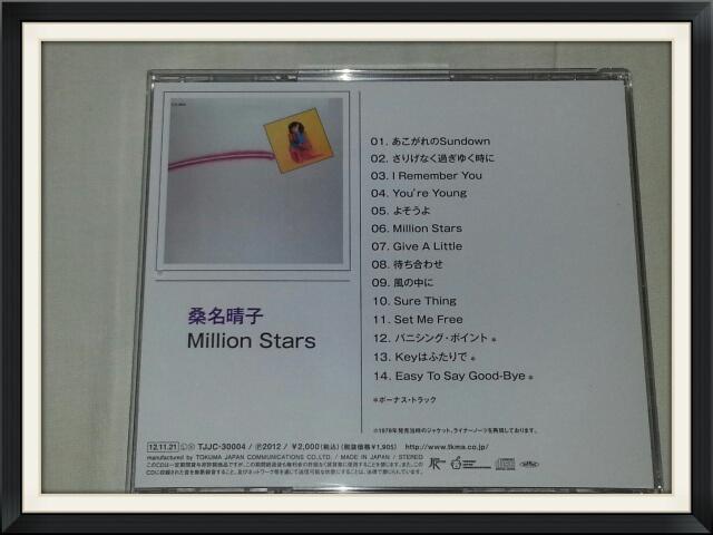 桑名晴子 / Million Stars_b0042308_17494675.jpg