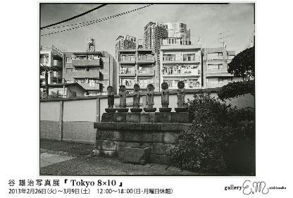 谷 雄治 写真展「Tokyo 8x10」の展示作業完了、2月26日から開催です。_b0194208_21283139.jpg
