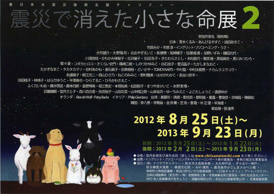 小さな命展、明後日から京都です!_e0239908_2242306.jpg