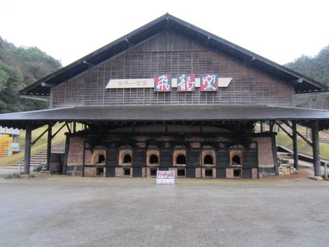佐賀県武雄市「世界一の登り窯」_b0228113_23235172.jpg