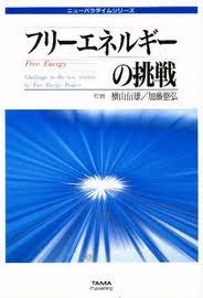 「フリーエネルギー&ゼロ点エネルギー」の研究者たち:テスラからデニス・リーへ_e0171614_9503449.jpg