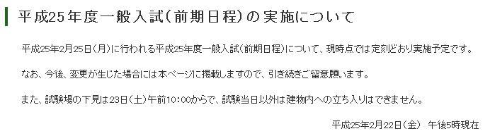 明日はいよいよ前期日程の二次試験_c0025115_21583134.jpg