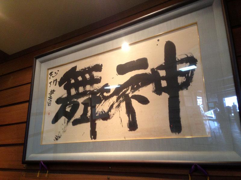 酸ヶ湯温泉_e0162117_10282211.jpg
