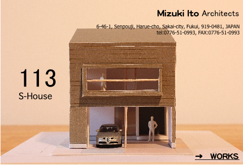 若干迷走していた、S-House!_f0165030_1635969.jpg