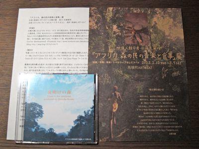 映像人類学者・分藤大翼の『アフリカ、森の民の音楽と食事』展_d0010432_074095.jpg
