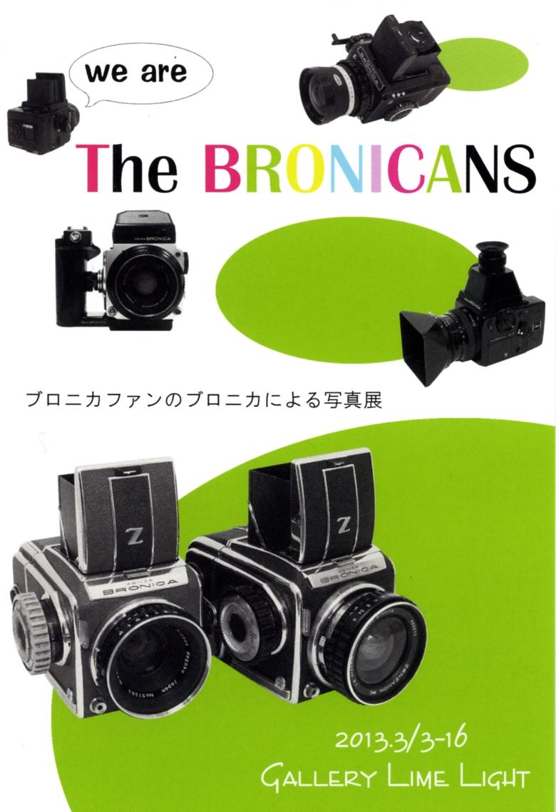本日より 企画展 ザ・ブロニカンズ。_e0158242_16103724.jpg