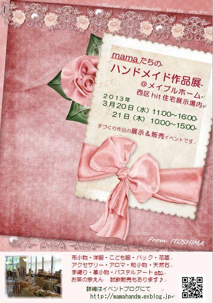 イベント開催のお知らせ_f0224746_14314226.jpg