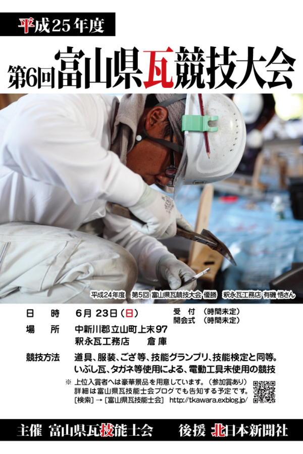 「平成25年 第6回 富山県瓦競技大会(仮)」_b0157849_18145891.jpg