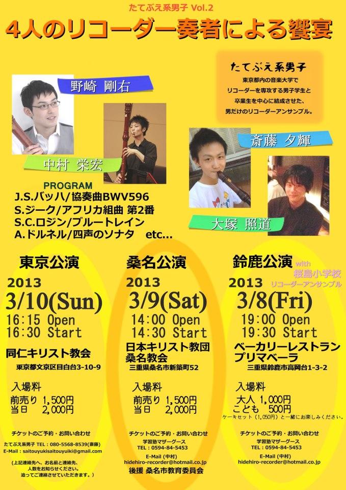 3/10(Sun)たてぶえ系男子 Vol. 2_a0236250_34044.jpg