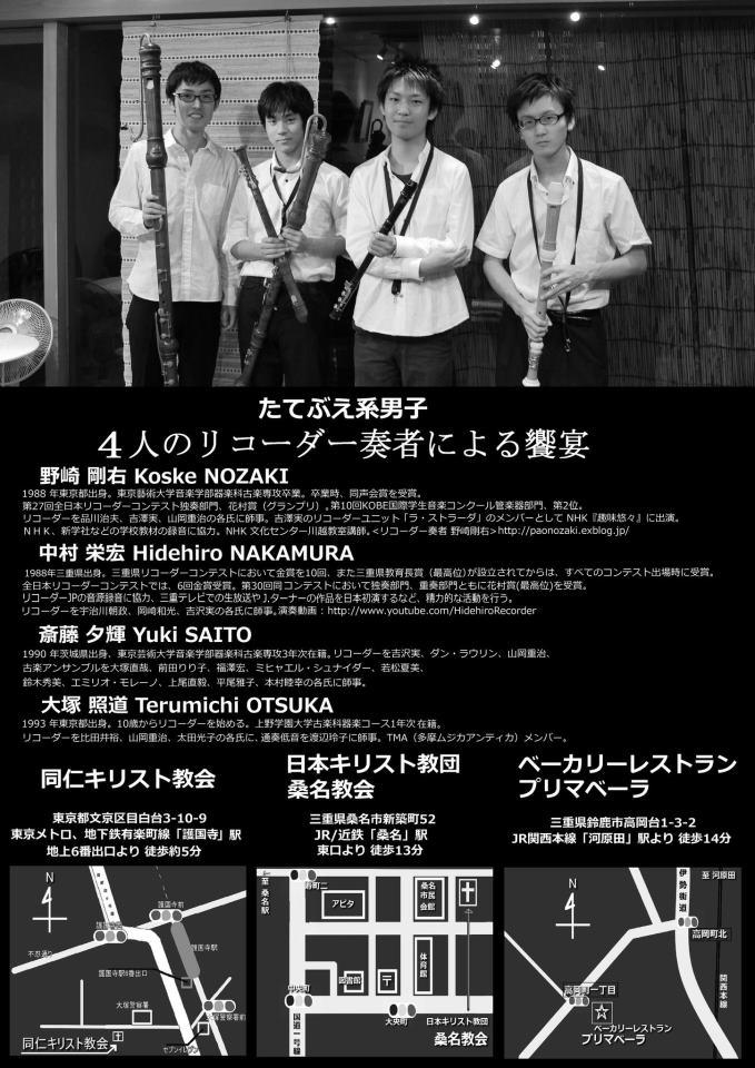 3/10(Sun)たてぶえ系男子 Vol. 2_a0236250_351357.jpg