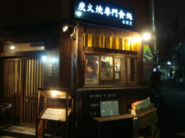新宿「炭火焼専門食処 白銀屋」へ行く。_f0232060_0321111.jpg