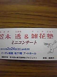 山陽道ブロック会議&笠木透さんのミニコンサート_b0177566_2263186.jpg