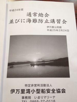 伊万里小安協総会_a0077071_1623094.jpg