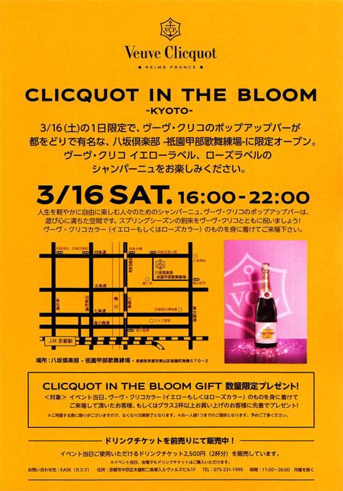 "\""Veuvu Clicquot\"" CLICQUOT IN THE BLOOM_c0108595_13093.jpg"