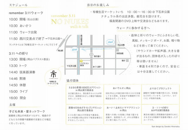 remember 3.11 NO NUKES walk & talk 3月10日パレード&トーク_a0231398_19393796.jpg