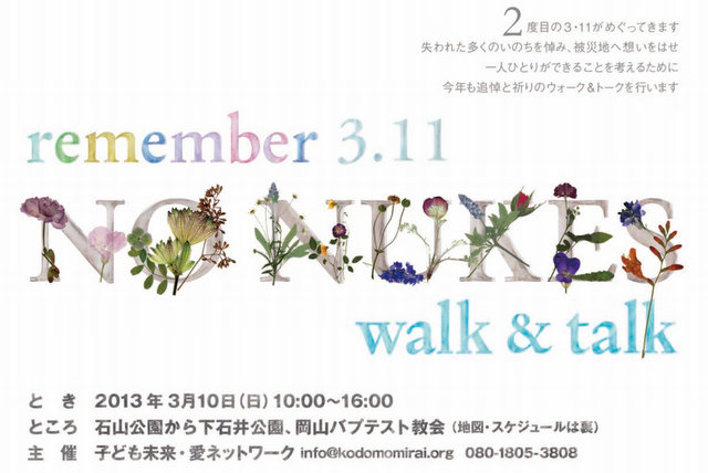 remember 3.11 NO NUKES walk & talk 3月10日パレード&トーク_a0231398_1939621.jpg