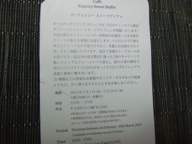 ハイアットリージェンシー東京 カフェ リージェンシースイーツブッフェ_f0076001_2374043.jpg