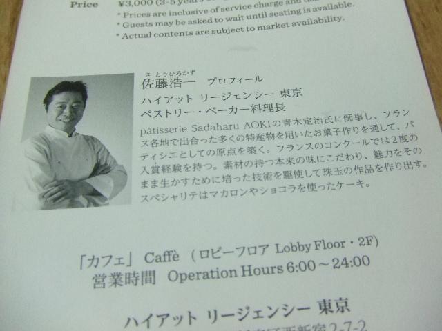 ハイアットリージェンシー東京 カフェ リージェンシースイーツブッフェ_f0076001_2374190.jpg