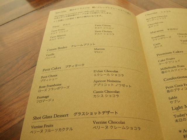 ハイアットリージェンシー東京 カフェ リージェンシースイーツブッフェ_f0076001_238058.jpg
