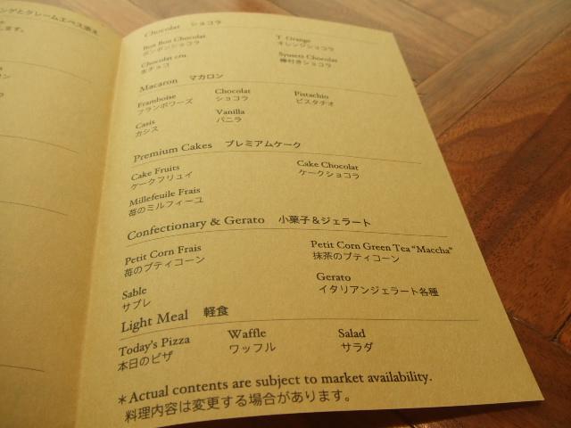 ハイアットリージェンシー東京 カフェ リージェンシースイーツブッフェ_f0076001_238155.jpg