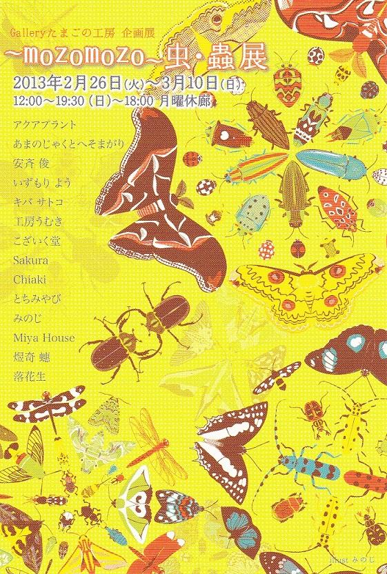 -mozo mozo- 虫・蟲 展_e0134502_1845466.jpg