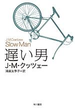 J.M.クッツェー『遅い男』_d0116009_9181318.jpg