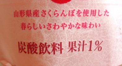 三ツ矢祭1~日本の果実 山形県産さくらんぼ~_b0081121_640649.jpg