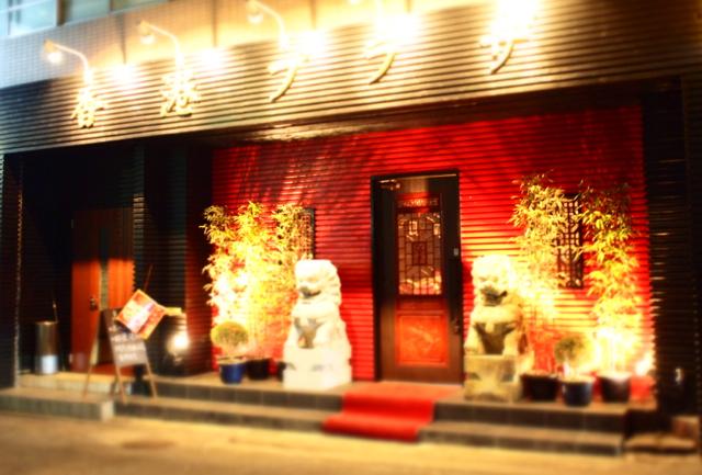 香港プラザ_c0175022_832986.jpg
