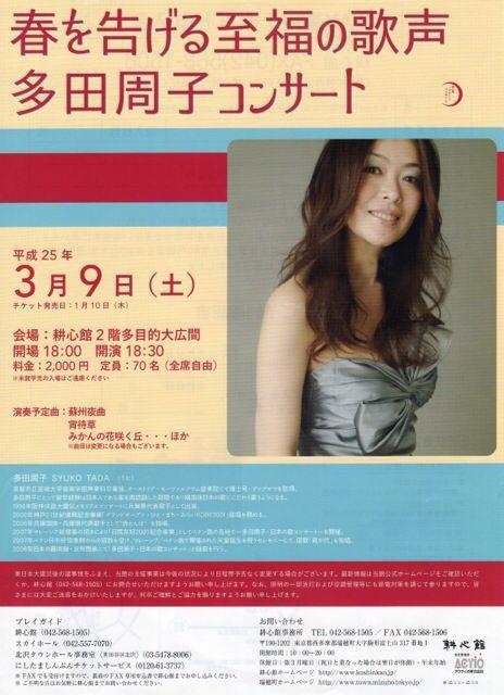 多田周子コンサートin耕心館_b0099226_232829.jpg