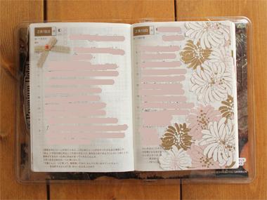ほぼ日手帳 デイリー(2/18~19)_a0275527_0525836.jpg
