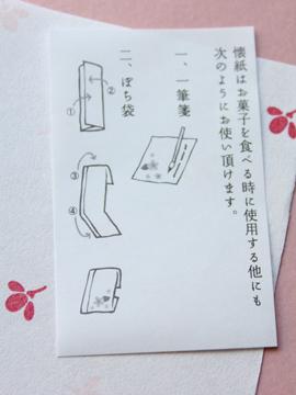紙モノ好きとして・・・懐紙もいいね☆_a0275527_22221824.jpg