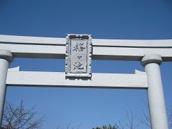桜ヶ池 竜神伝説_f0129627_9121115.jpg