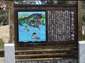 桜ヶ池 竜神伝説_f0129627_9162317.jpg