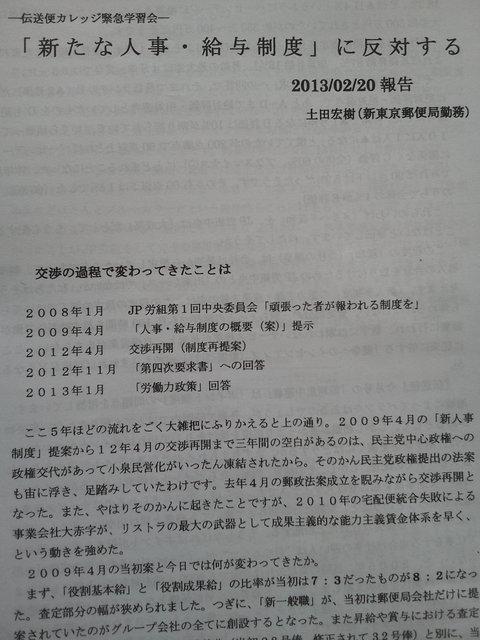 「新人事・給与制度」学習会報告②_b0050651_8493977.jpg
