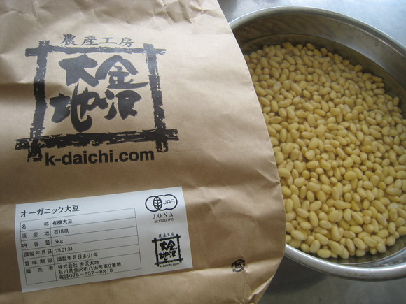 毎年恒例の味噌作りイベント_e0121558_0263739.jpg