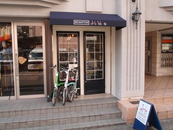 (第2弾)関西方面有力の折り畳み自転車専門店を訪問して参りました。_d0197762_1243387.jpg
