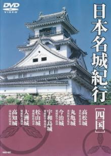 『日本名城紀行/四国』_e0033570_2125463.jpg