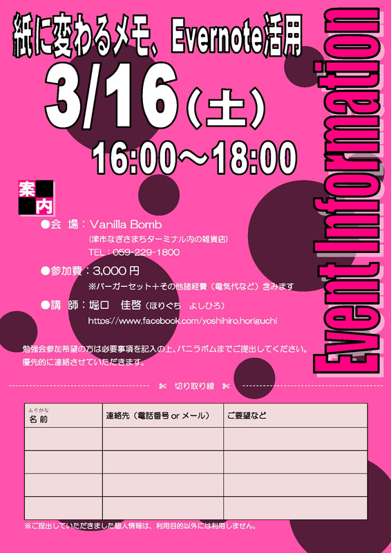 勉強会(Vol.004) @Vanilla Bomb_f0173971_18324328.jpg