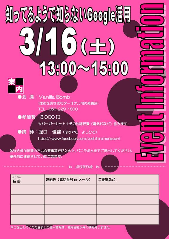 勉強会(Vol.004) @Vanilla Bomb_f0173971_18324725.jpg
