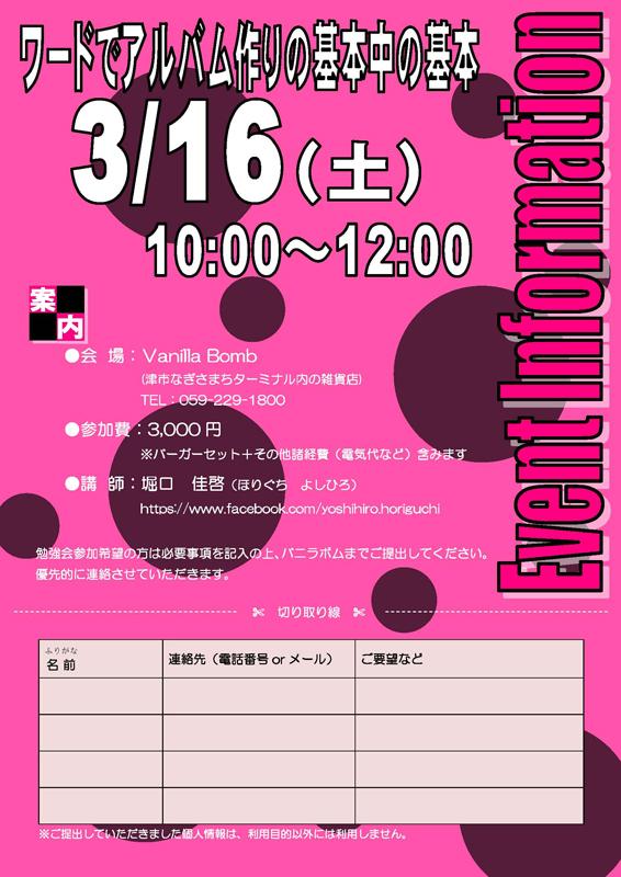 勉強会(Vol.004) @Vanilla Bomb_f0173971_18325088.jpg