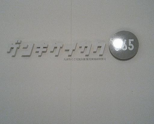 ゲンキケイカク365 オープン!_c0116778_10201045.jpg