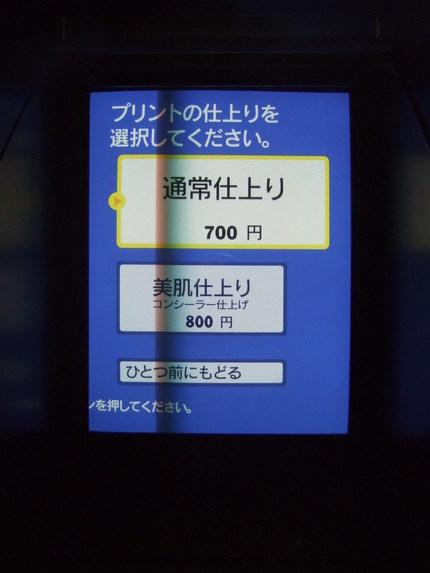 f0234079_1422446.jpg